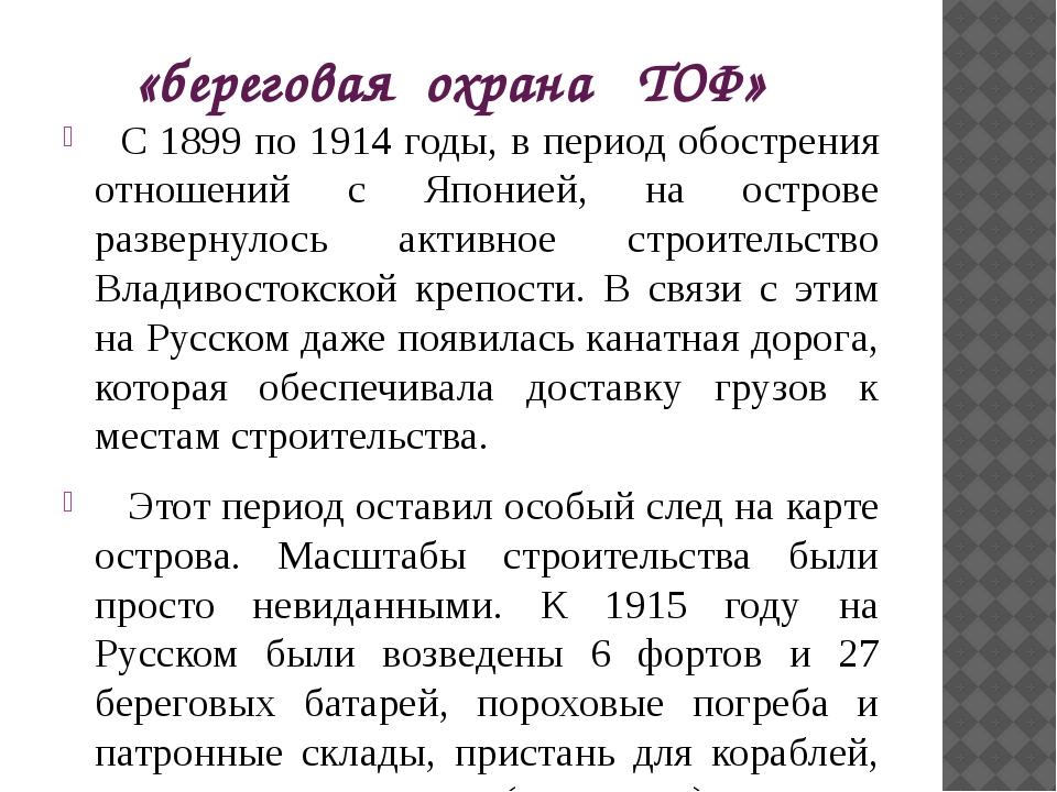 «береговая охрана ТОФ» С 1899 по 1914 годы, в период обострения отношений с Я...