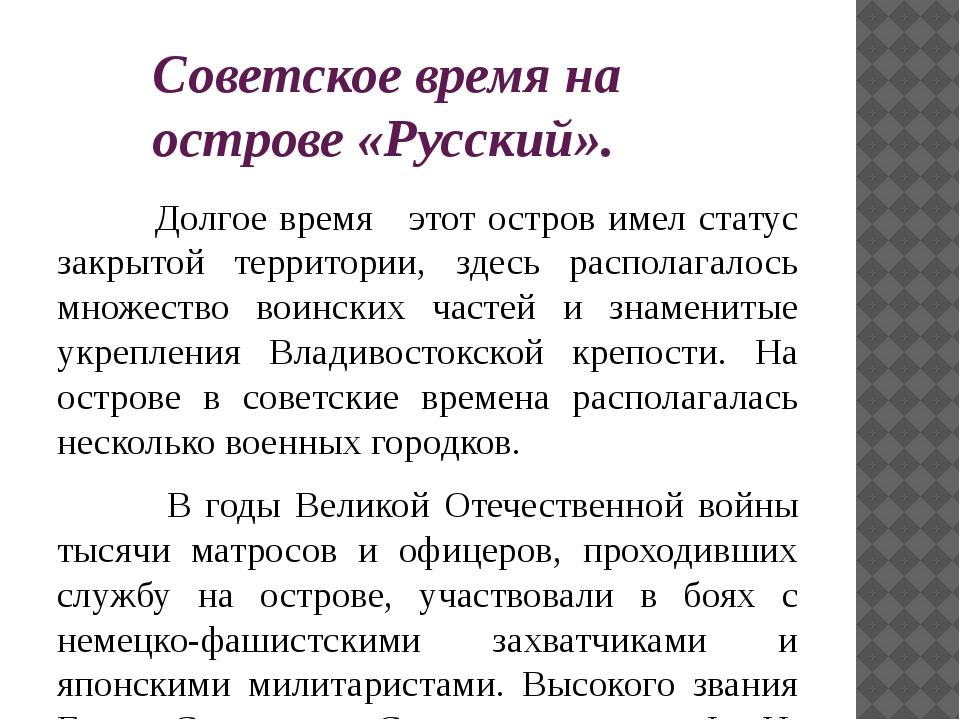Советское время на острове «Русский». Долгое время этот остров имел статус за...