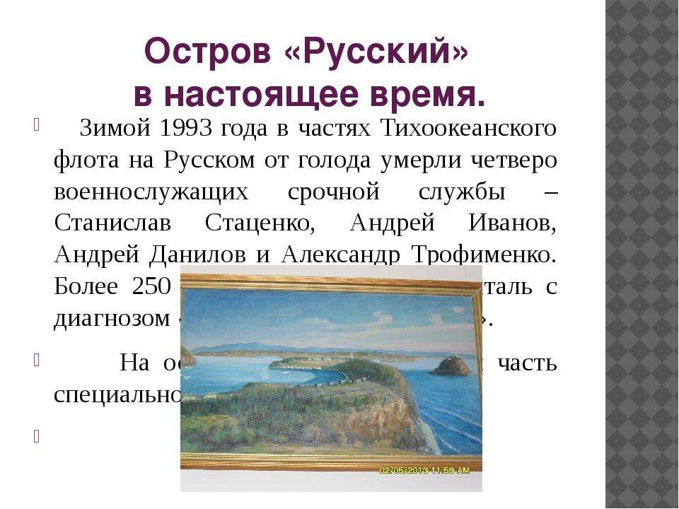 Остров «Русский» в настоящее время. Зимой 1993 года в частях Тихоокеанского...