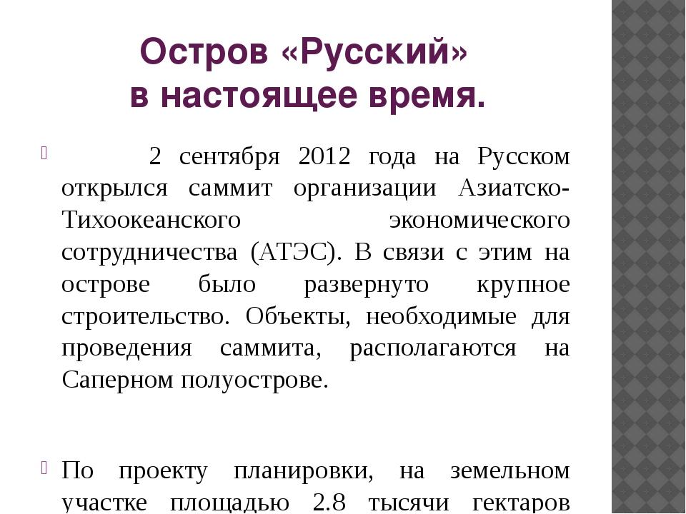 Остров «Русский» в настоящее время. 2 сентября 2012 года на Русском открылся...