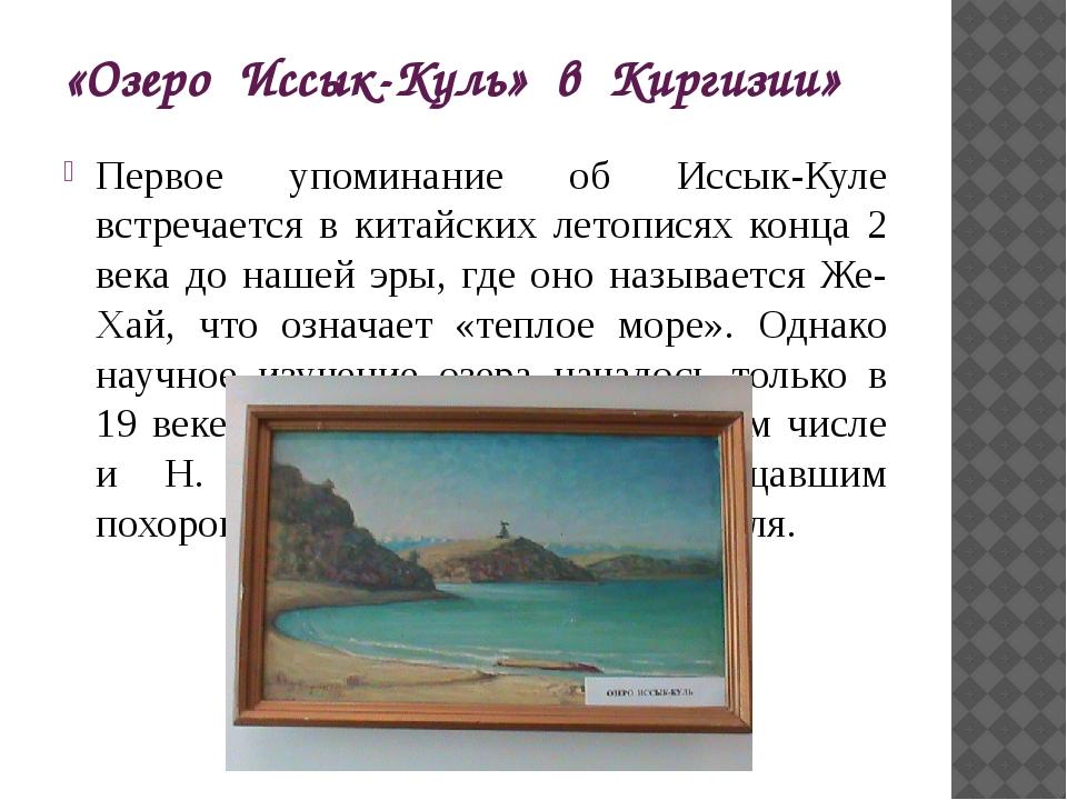 «Озеро Иссык-Куль» в Киргизии» Первое упоминание об Иссык-Куле встречается в...