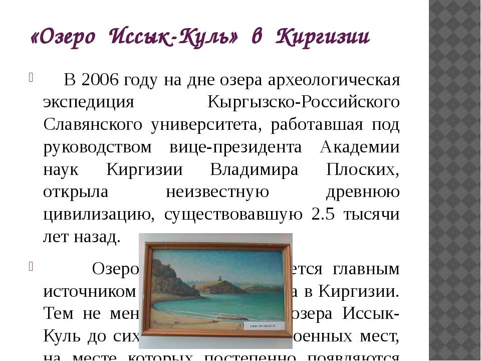 «Озеро Иссык-Куль» в Киргизии В 2006 году на дне озера археологическая экспед...
