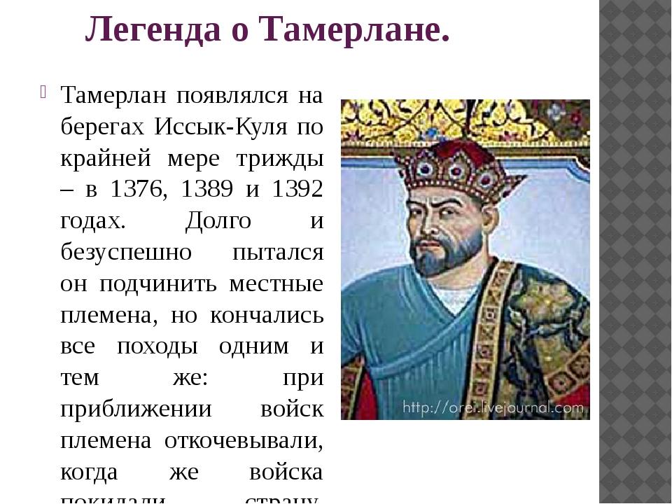 Легенда о Тамерлане. Тамерлан появлялся на берегах Иссык-Куля по крайней мере...