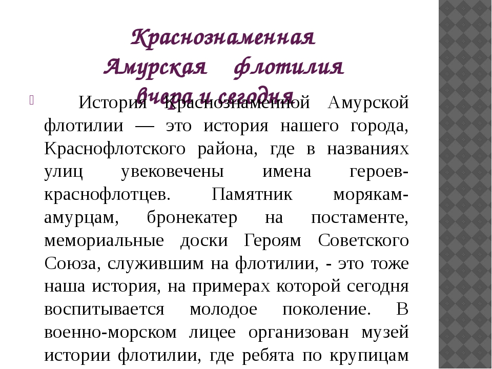 Краснознаменная Амурская флотилия вчера и сегодня История Краснознаменной Ам...