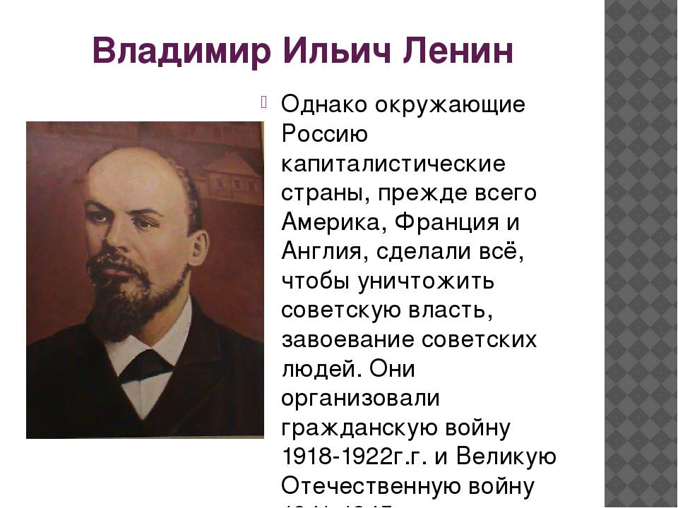 Владимир Ильич Ленин Однако окружающие Россию капиталистические страны, прежд...