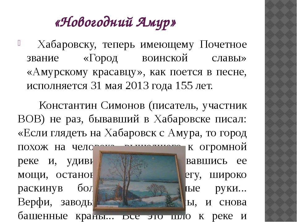 «Новогодний Амур» Хабаровску, теперь имеющему Почетное звание «Город воинской...