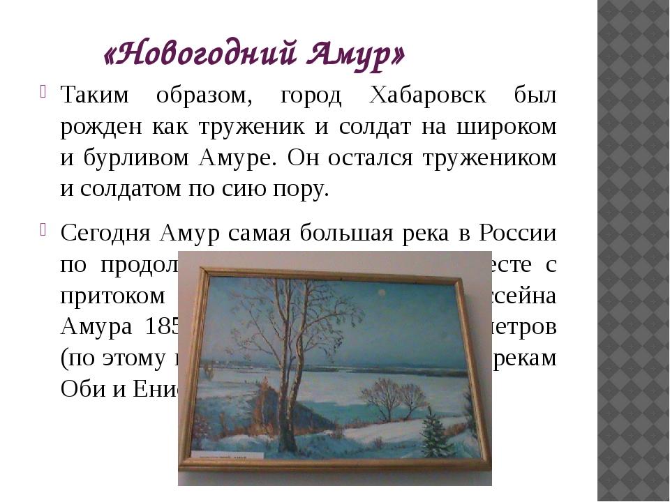 «Новогодний Амур» Таким образом, город Хабаровск был рожден как труженик и со...