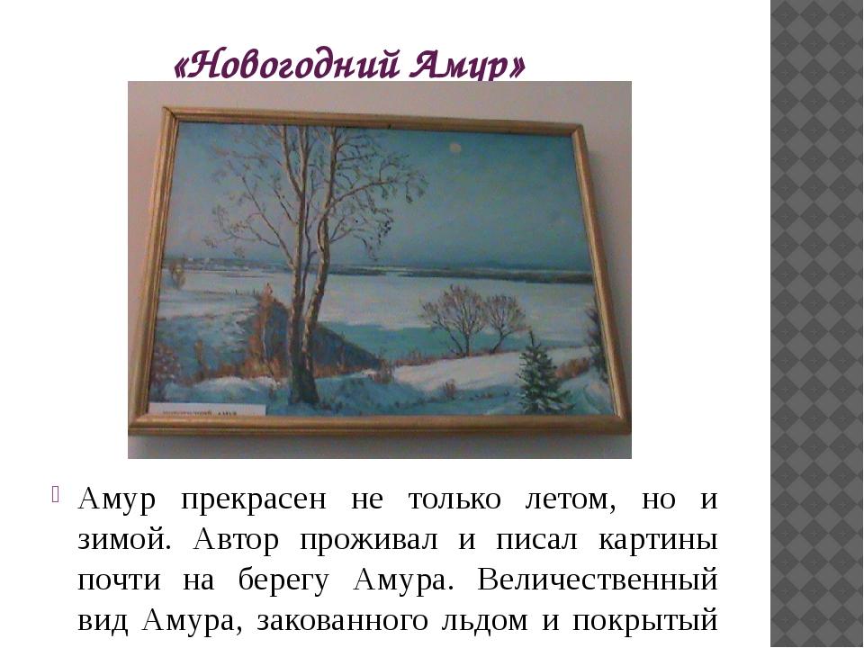 «Новогодний Амур» Амур прекрасен не только летом, но и зимой. Автор проживал...