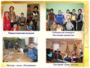 Мастер – класс «Матрёшки» Праздник «День ангела» Победители конкурса «Весенни