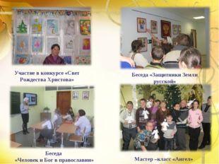 Участие в конкурсе «Свет Рождества Христова» Беседа «Защитники Земли русской»