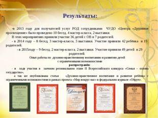Результаты: в 2013 году для получателей услуг РОД сотрудниками ЧУДО «Центра «