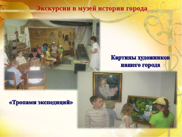 Экскурсии в музей истории города