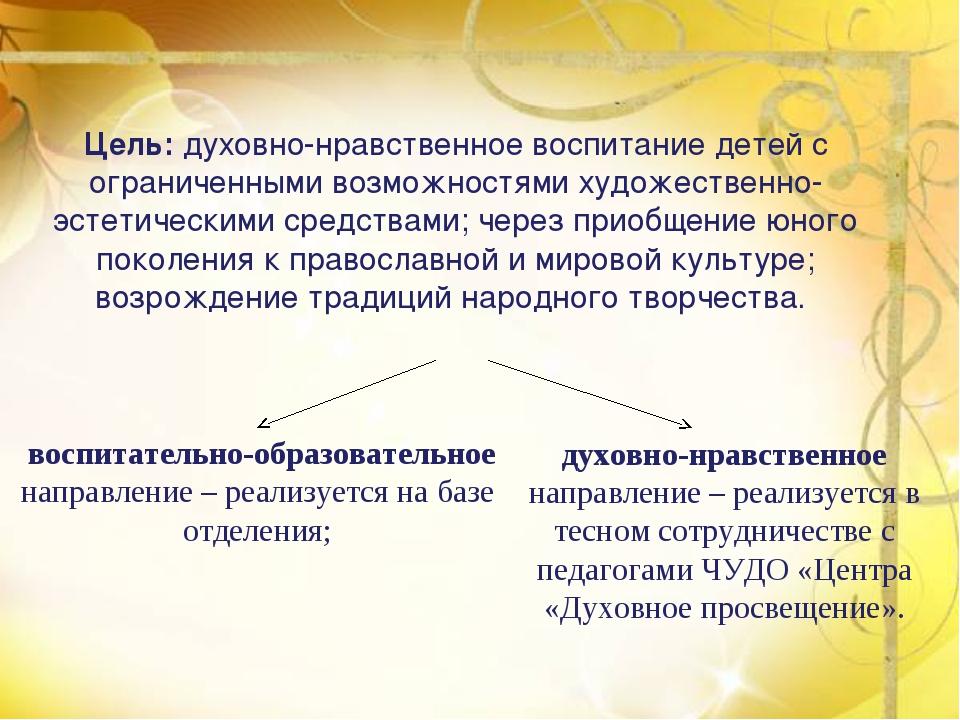 духовно-нравственное направление – реализуется в тесном сотрудничестве с педа...