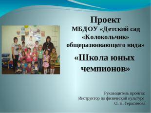 Проект МБДОУ «Детский сад «Колокольчик» общеразвивающего вида» «Школа юных че