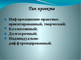 Тип проекта Информационно-практико-ориентированный, творческий; Коллективный;