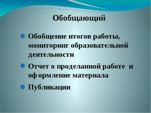 Обобщающий Обобщение итогов работы, мониторинг образовательной деятельности О