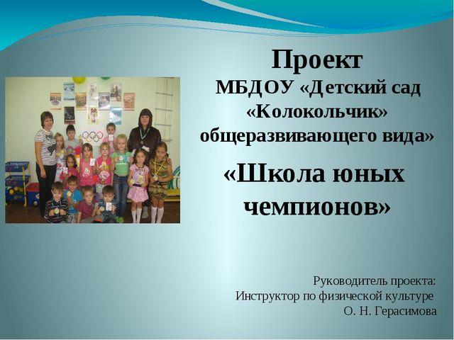 Проект МБДОУ «Детский сад «Колокольчик» общеразвивающего вида» «Школа юных че...