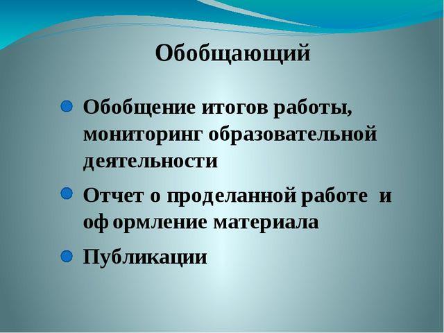 Обобщающий Обобщение итогов работы, мониторинг образовательной деятельности О...