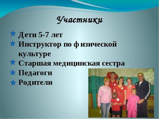 Участники Дети 5-7 лет Инструктор по физической культуре Старшая медицинская...