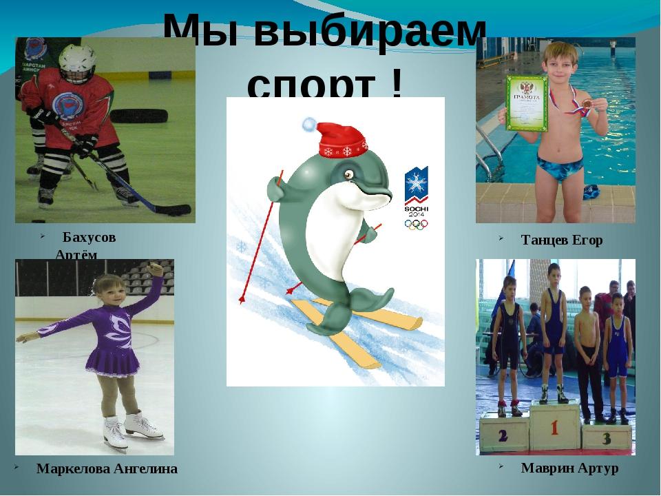 Мы выбираем спорт ! Маркелова Ангелина Танцев Егор Бахусов Артём Маврин Артур...