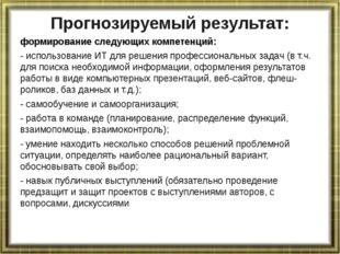 Прогнозируемый результат: формирование следующих компетенций: - использование