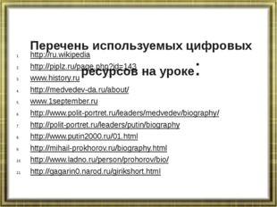 Перечень используемых цифровых ресурсов на уроке: http://ru.wikipedia http://