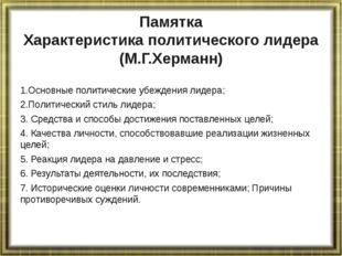 Памятка Характеристика политического лидера (М.Г.Херманн) 1.Основные политиче