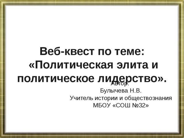 Веб-квест по теме: «Политическая элита и политическое лидерство». Автор: Булы...