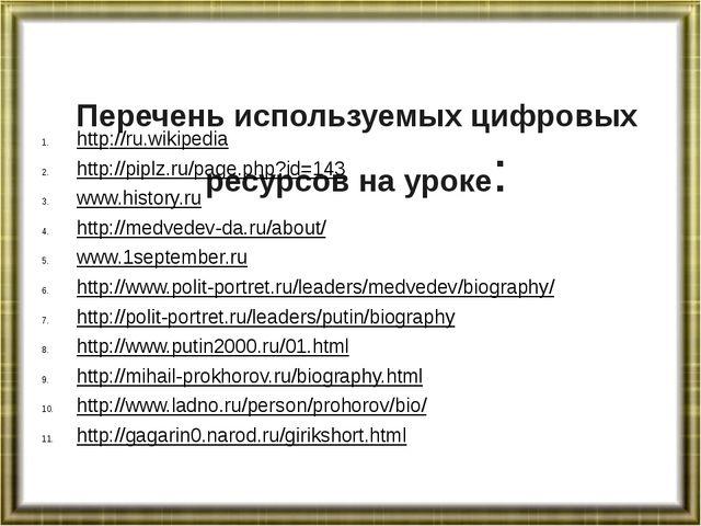 Перечень используемых цифровых ресурсов на уроке: http://ru.wikipedia http://...