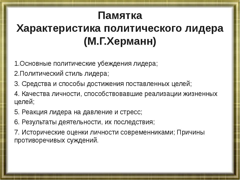 Памятка Характеристика политического лидера (М.Г.Херманн) 1.Основные политиче...