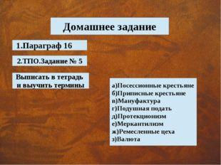 Домашнее задание 1.Параграф 16 2.ТПО.Задание № 5 Выписать в тетрадь и выучить