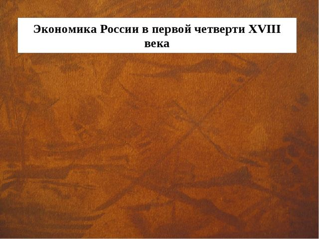 Экономика России в первой четверти XVIII века
