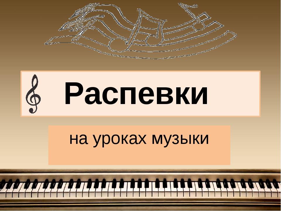 Распевки на уроках музыки