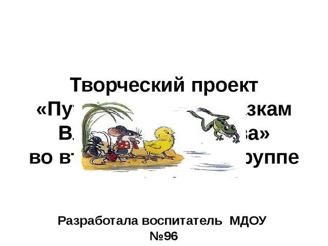 Творческий проект «Путешествие по сказкам Владимира Сутеева» во второй младш...