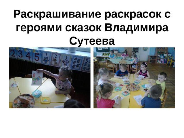 Раскрашивание раскрасок с героями сказок Владимира Сутеева