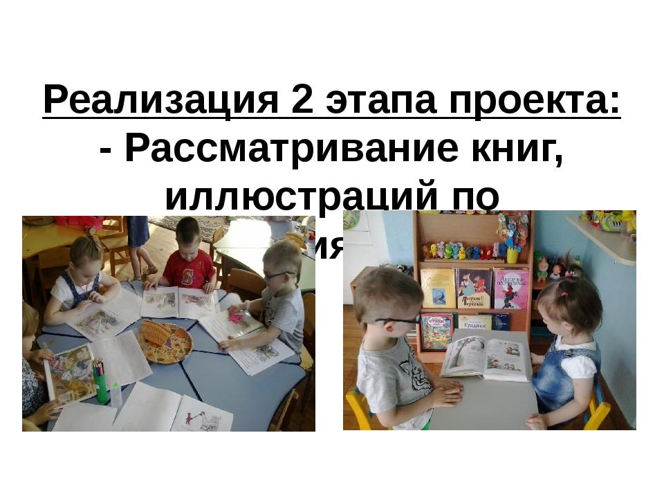 Реализация 2 этапа проекта: - Рассматривание книг, иллюстраций по произведен...