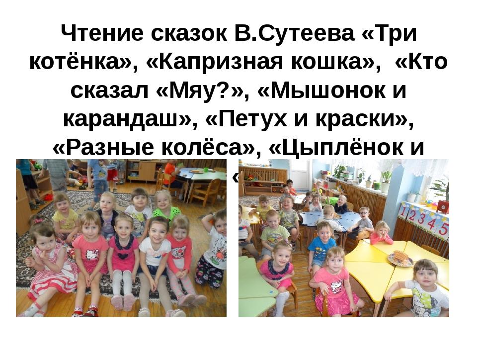 Чтение сказок В.Сутеева «Три котёнка», «Капризная кошка», «Кто сказал «Мяу?»,...