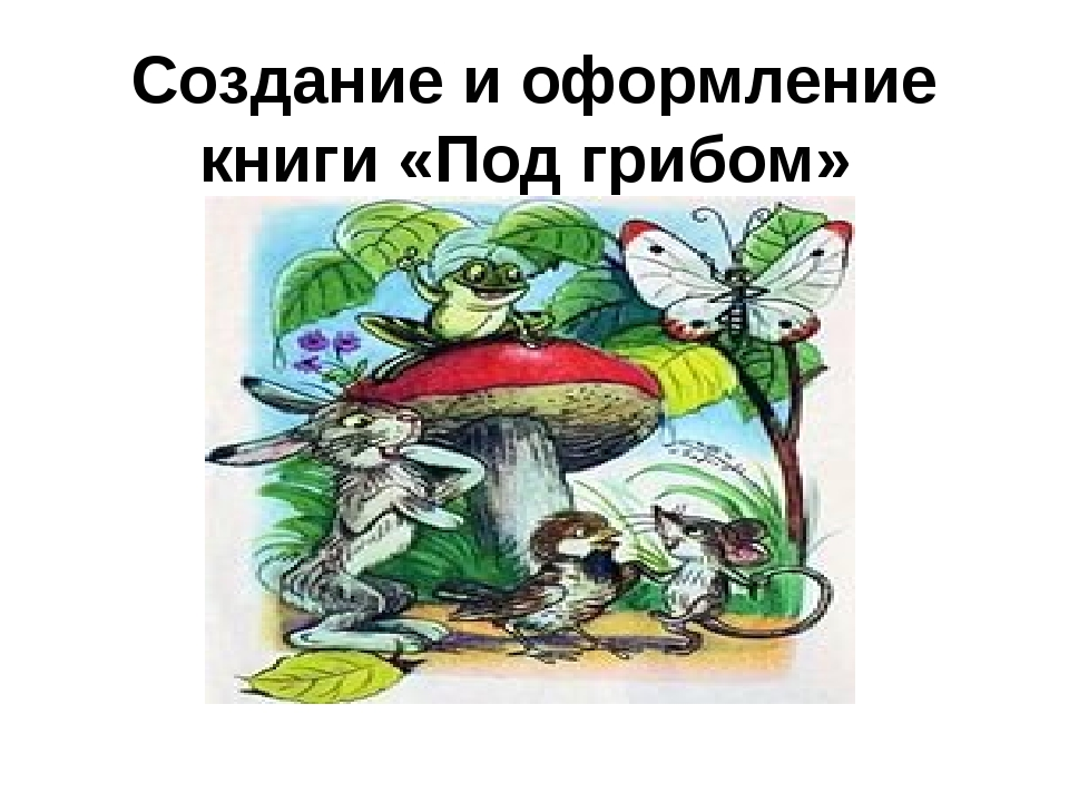 Создание и оформление книги «Под грибом» В.Сутеева