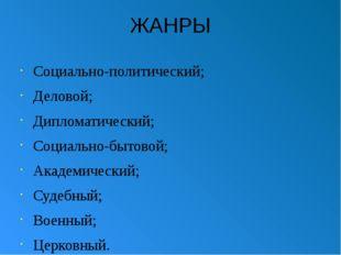 ЖАНРЫ Социально-политический; Деловой; Дипломатический; Социально-бытовой; Ак