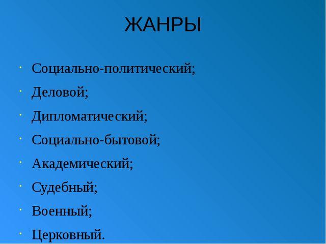 ЖАНРЫ Социально-политический; Деловой; Дипломатический; Социально-бытовой; Ак...