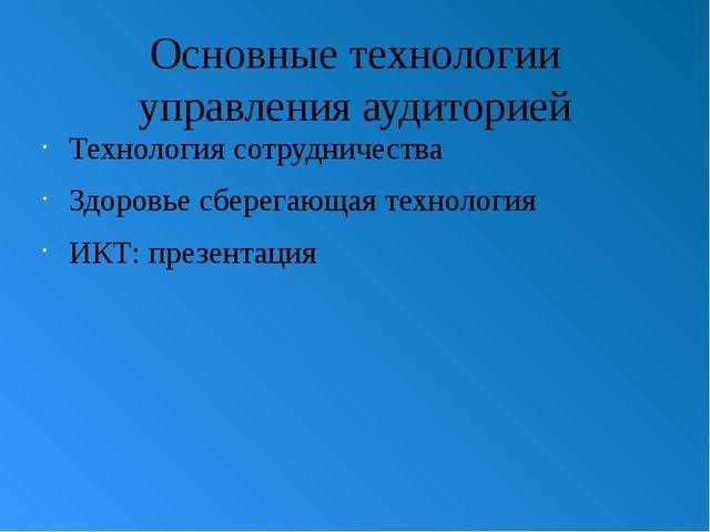 Основные технологии управления аудиторией Технология сотрудничества Здоровье...