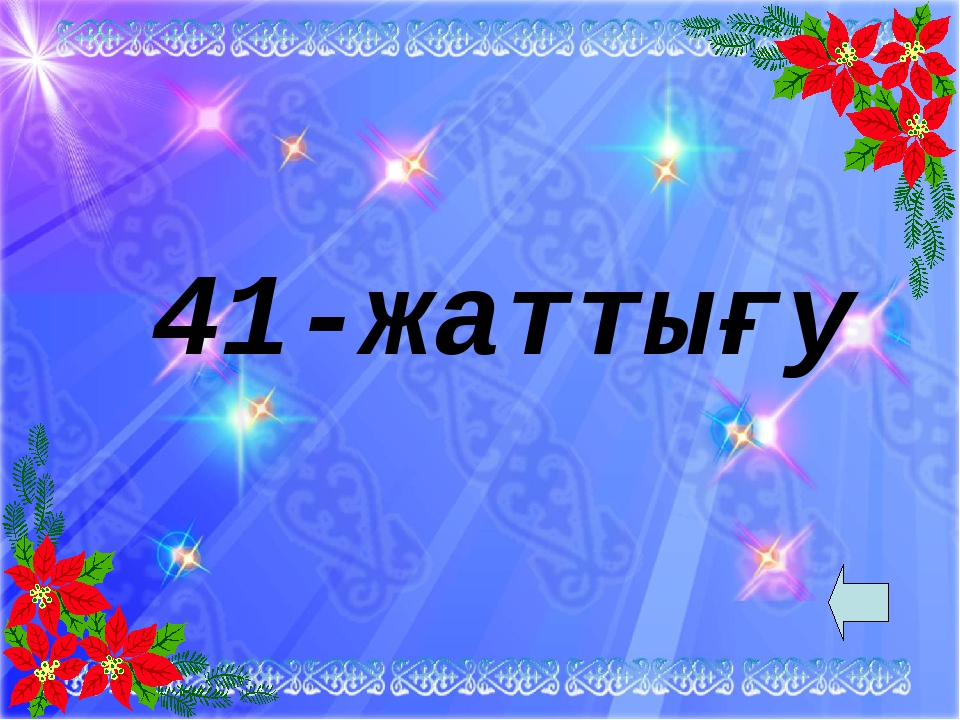 41-жаттығу