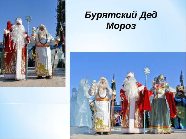 Бурятский Дед Мороз