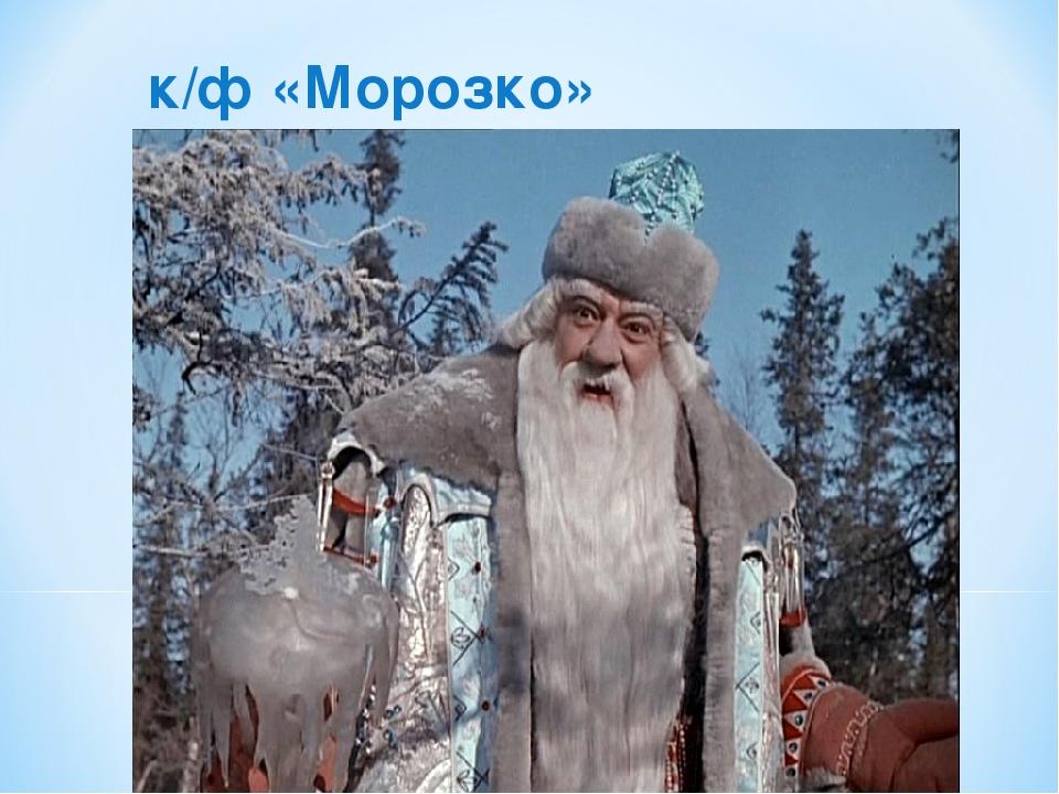к/ф «Морозко»