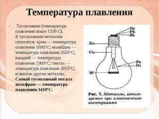 Температура плавления Тугоплавкие (температура плавления выше 1539 С). К туго