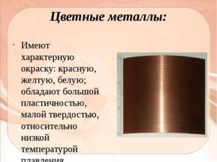 Цветные металлы: Имеют характерную окраску: красную, желтую, белую; обладают