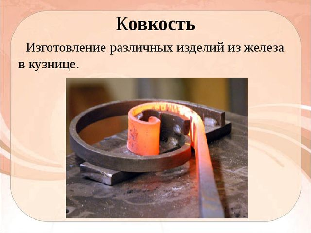 Ковкость Изготовление различных изделий из железа в кузнице.