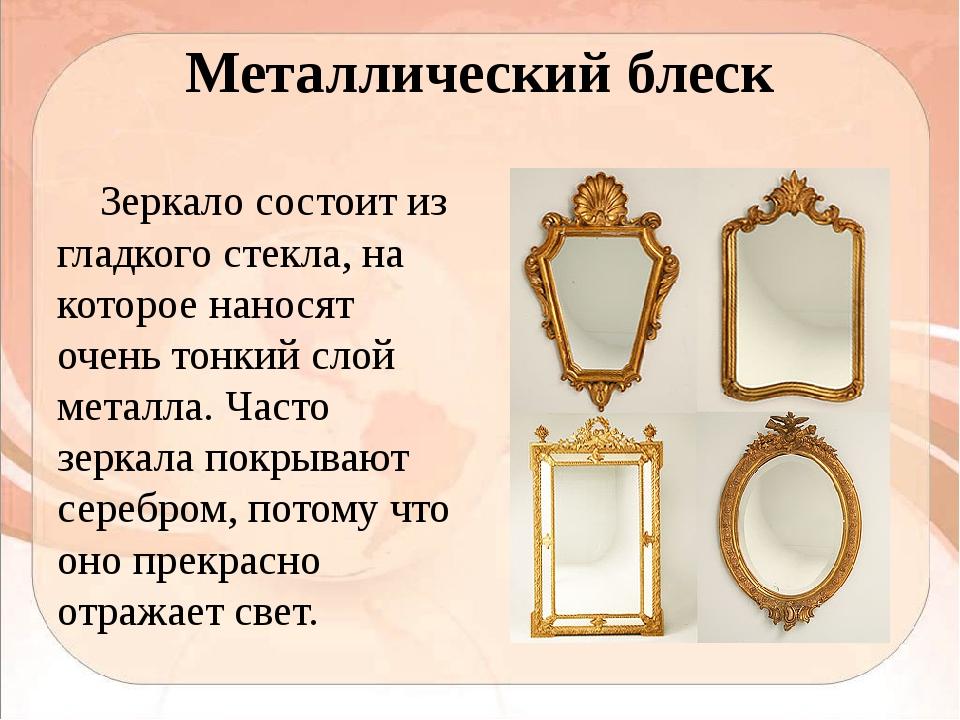 Металлический блеск Зеркало состоит из гладкого стекла, на которое наносят оч...