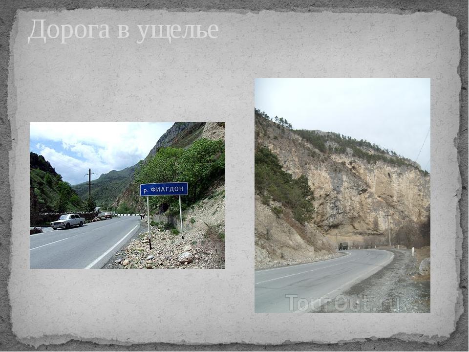 Дорога в ущелье