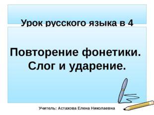 Урок русского языка в 4 классе ОС «Школа 2100» (урок 4) Повторение фонетики.